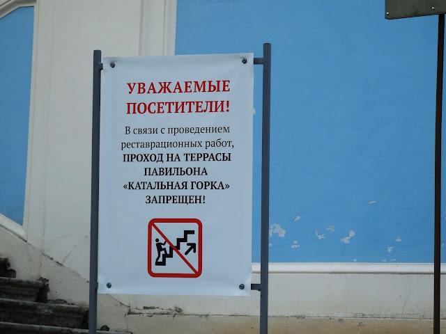 Zakaz wejścia na schody zapisany cyrylicą.