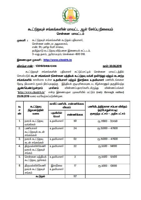 Recruitment of Assistant/ Junior Assistant posts in Chennai District Central Cooperative Bank, India