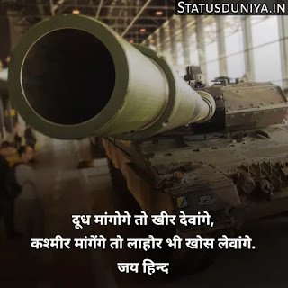 indian army status hindi for army soldiers