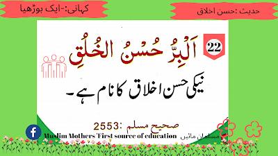 short ahadith for kids Urdu Englsih