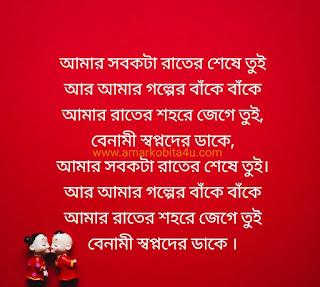 Tor Hote Chaai Lyrics