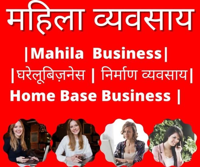 Mahila  Business | घरेलू बिज़नेस | Home Base Business | कम पूंजी मे शुरू होने वाले बिज़नेस