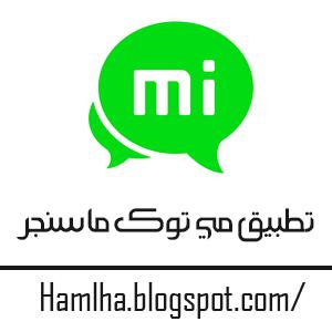 تحميل مي توك ماسنجر MiTalk Messenger مجانا