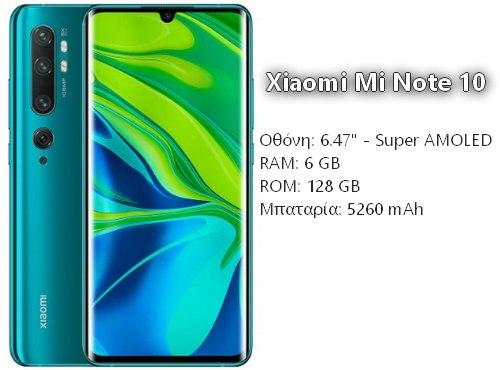 Xiaomi Mi Note 10 - H Ναυαρχίδα της Xiaomi σε πολύ καλή τιμή (για 48 ώρες ακόμα)