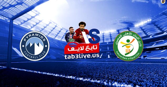 مشاهدة مباراة بيراميدز والبنك الاهلي بث مباشر اليوم 2020/01/08 الدوري المصري