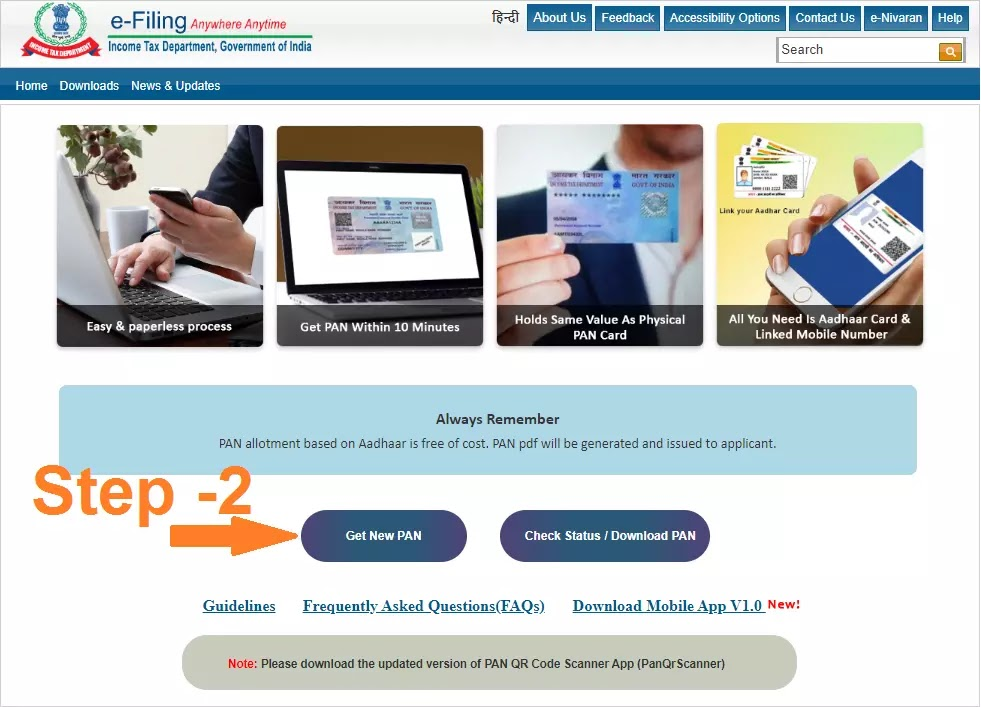 10 मिनट में Online PAN Card कैसे बनाये ? | E-PAN Card Free में कैसे बनाये ?
