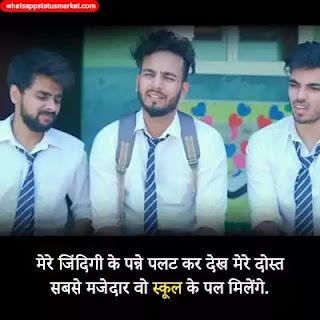 school life shayari image in hindi