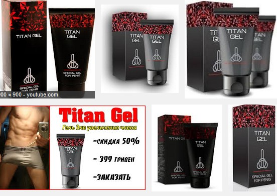 how much the price of titan gel