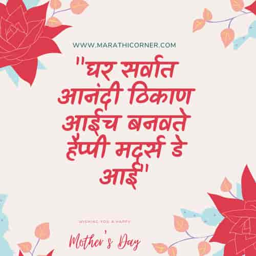 Mothers Day SMS in Marathi/Wishes/MSG