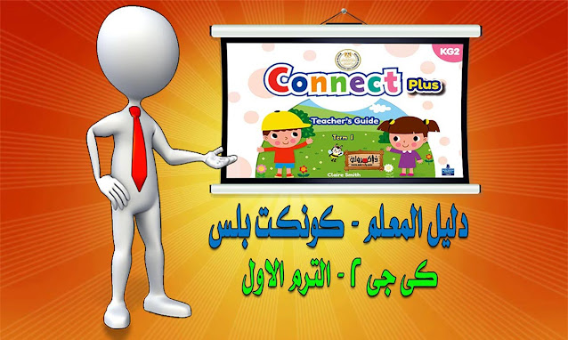 دليل المعلم Connect Plus KG2 الترم الاول 2021