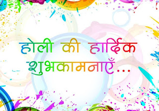 Happy Holi Special Wishes Greetings Photo Pics Images Status57