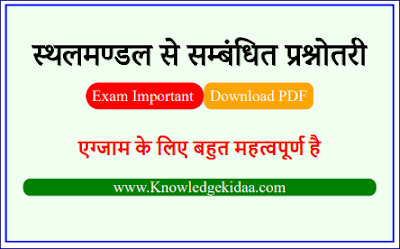 स्थलमण्डल से सम्बंधित प्रश्नोतरी SSC Exam Important Sthalmandal Objective Questions and Answer PDF Download