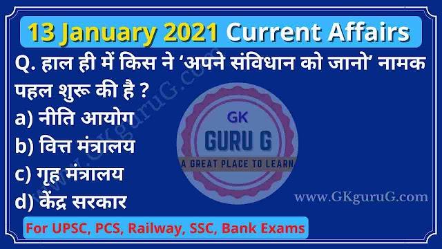 13 January 2021 Current affairs in Hindi | 13 जनवरी 2021 करेंट अफेयर्स
