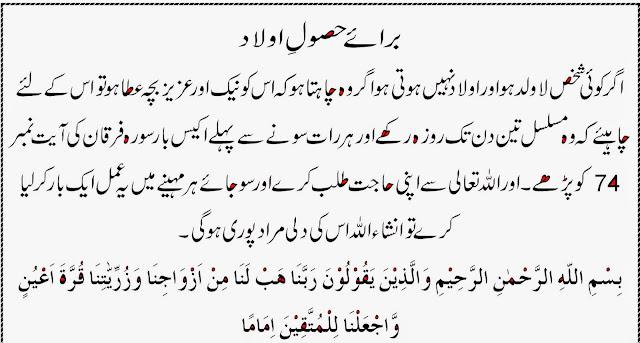 Baraye Husool-e-Aulad