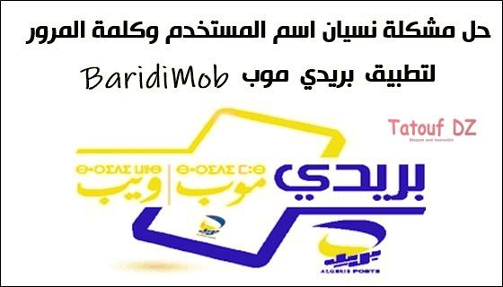 Algérie poste service client Baridi Mob Mot de passe