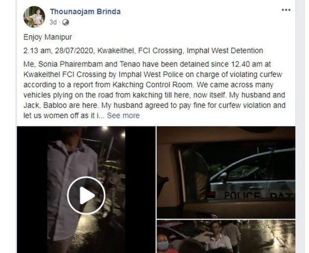 मणिपुर: मुख्यमंत्री पर आरोप लगाने वाली महिला पुलिस ऑफ़िसर गिरफ़्तार होने वाली थीं?