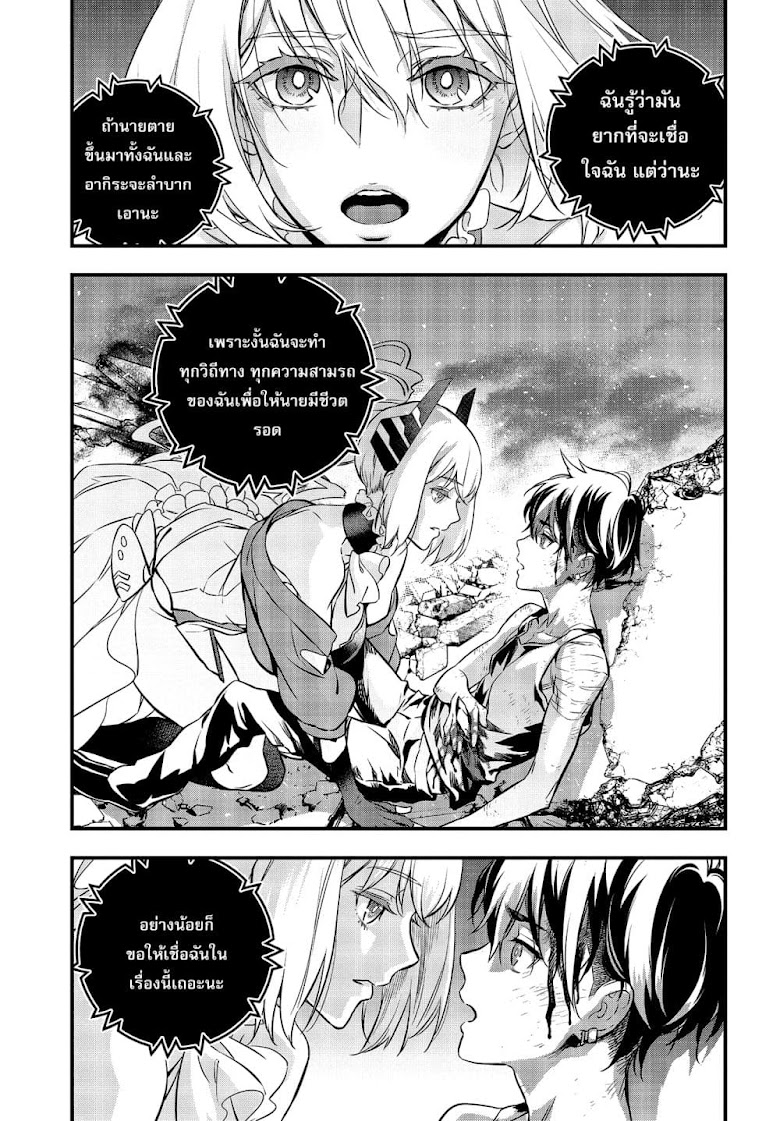 Rebuild World - หน้า 13