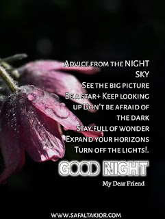 [85] Good Night Quotes and images | Good night quotes to a friend | good night quotes for her| good night quotes for him