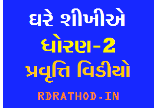 Std 2 Ghare Shikhiye Video Activity 2020 - rdrathod
