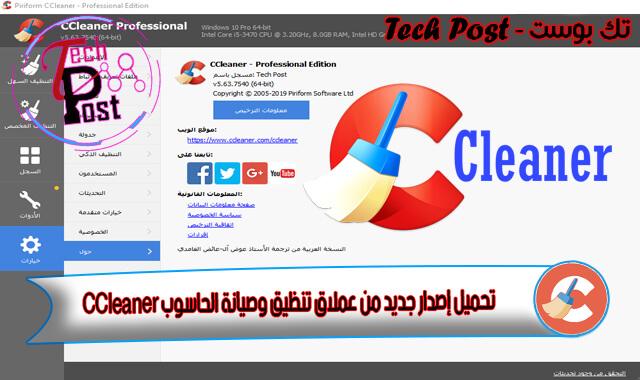 برنامج تنظيف جهاز الكمبيوتر وتحسين النظام