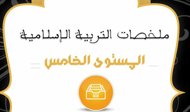 المستوى الخامس  ملخصات التربية الإسلامية