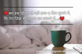 Dil ki baat shayari Hindi images,