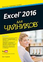 книга «Excel 2016 для чайников» - читайте отдельное сообщение в моем блоге