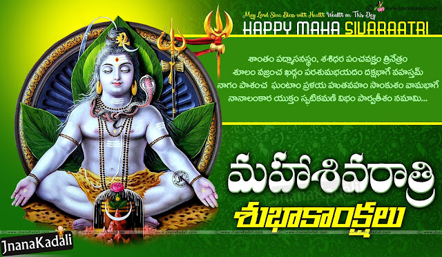 Shivaratri Greetings quotes wallpapers in telugu with Siva Dhyanam,Beautiful Telugu Maha Shivaratri Messages with Rudra Kavacham,Telugu Happy Maha Shivaratri Wishes,Happy Maha Shivaratri Sayings in Telugu Language, Telugu Hindu Festival Maha Shivaratri Wallpapers with Shiva Sahasra Namam,Top Famous Maha Shivaratri Wallpapers and Quotes.