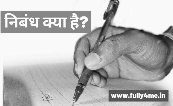 Nibandh Kya Hai - जानिए निबंध क्या होता है हिंदी में