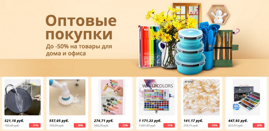 Оптовые покупки: скидки до 50% на товары для дома и офиса из популярных разделов