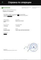 скрин сбербанка 7000 в МММ-2021