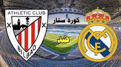 مشاهدة مباراة ريال مدريد وأتلتيك بلباو بث مباشر كورة لايف