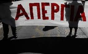 Απεργιακό μπλακ άουτ σήμερα στη χώρα - 24ωρη απεργιακή κινητοποίηση