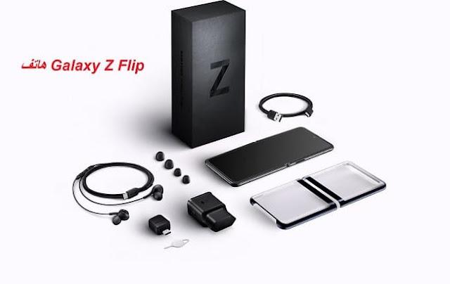 هاتف Samsung Galaxy Z Flip
