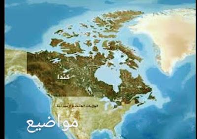 اين تقع كندا في الخريطه