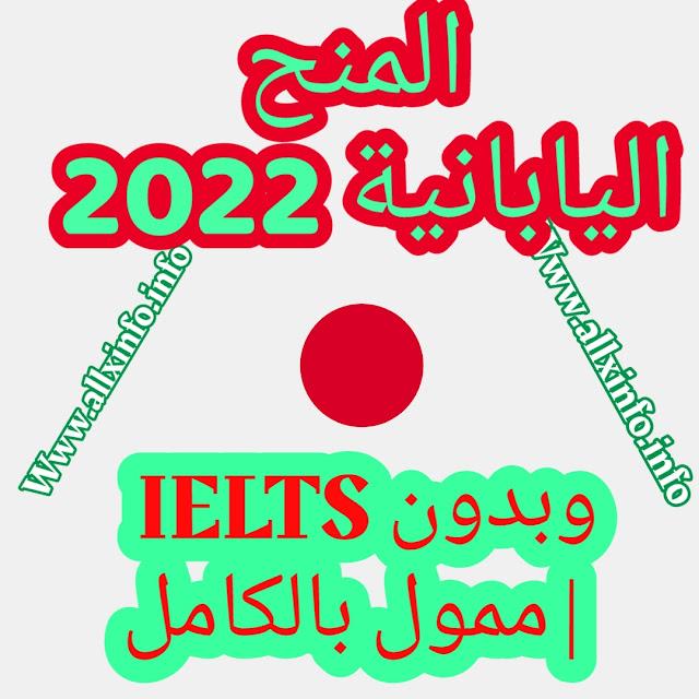 المنح اليابانية 2022 وبدون IELTS | ممول بالكامل