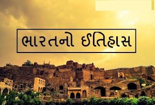 Bharat No Itihas (Indian History) Pdf Download