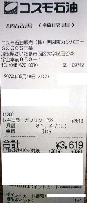 コスモ石油販売(株) セルフ&カーケアーステーション三条 2020/5/18 のレシート
