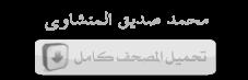 https://archive.org/download/Al-Minshawi_koonoz_blogspot_com/Al-Minshawi_koonoz_blogspot_com_vbr_mp3.zip
