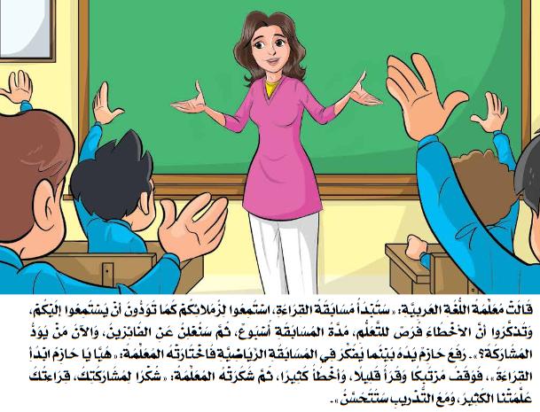 قصص الاستماع للصف الثانى الابتدائى منهج اللغة العربية الجديد ترم أول 2020 1%2B-%2BCopy