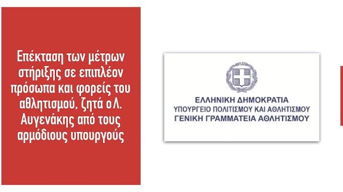 Επέκταση των μέτρων στήριξης σε επιπλέον πρόσωπα και φορείς του αθλητισμού, ζητά ο Λ. Αυγενάκης από τους αρμόδιους υπουργούς