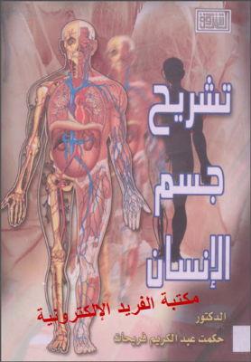كتاب تشريح الاسنان pdf