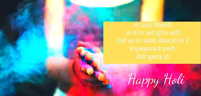 Happy Holi 2021 Wishes In Hindi and Images to Download Free