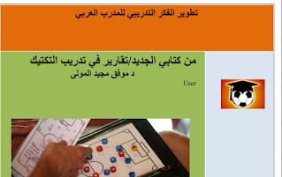 كتاب PDF تقارير في تدريب التكتيك لدكتور موفق مجيد المولى