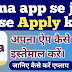 Download this app and get a job for Rs 10,000 to Rs 45,000