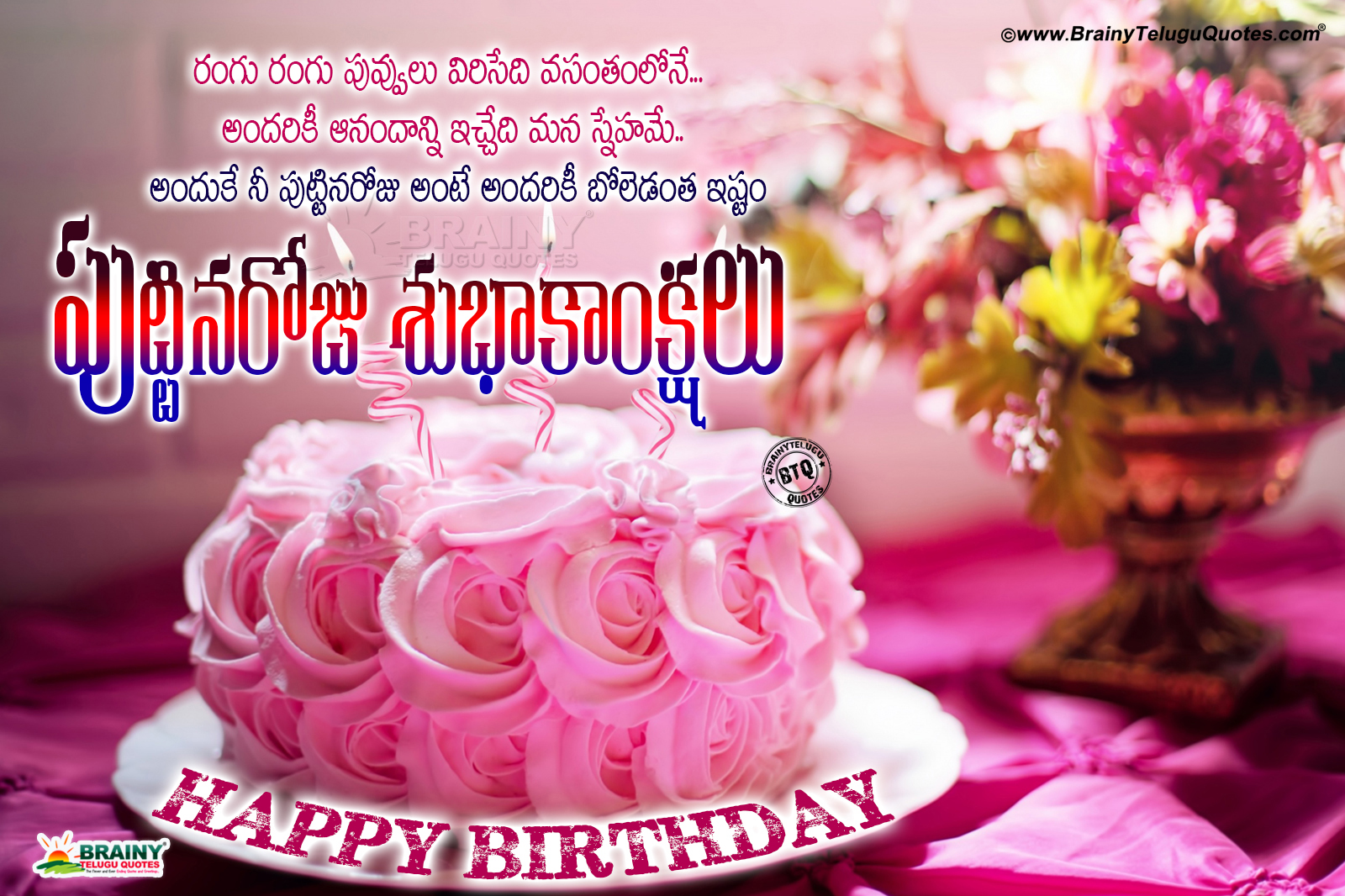 Latest Telugu Heart Touching Happy Birthday Greetings Hd Wallpapers Free Download In 4k Brainysms