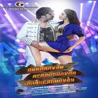 Anbanavan Asaradhavan Adangadhavan (2017) tamil Movie Audio CD Front Covers, Posters, Pictures, Pics, Images, Photos, Wallpapers