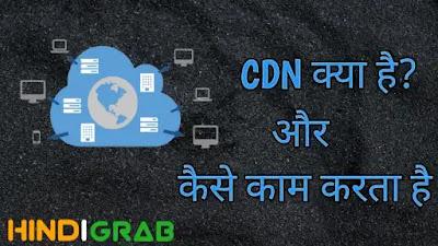 CDN किया है? और यह आपकी Website के लिए क्यों जरुरी है