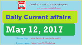 Daily Current affairs -  May 12th, 2017 for all competitive exams