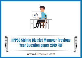 HPPSC Shimla District Manager Previous Year Question paper 2019 PDF